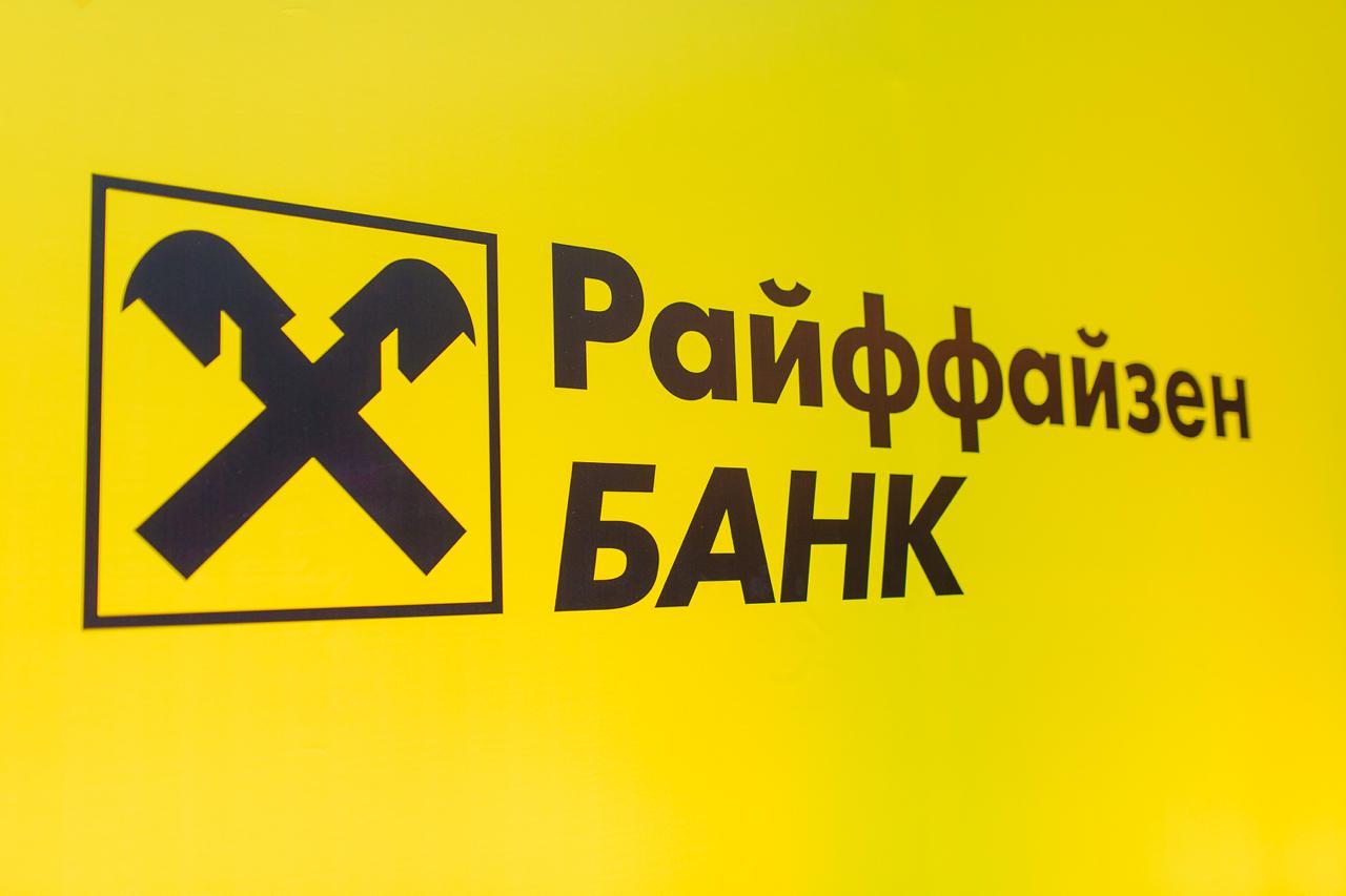 Банк РайфайзенБанк